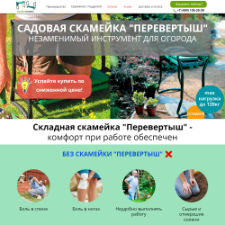 """Садовая скамейка """"Перевертыш"""" для огорода"""