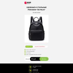"""Удобные и стильные рюкзаки """"DE PALIS"""""""