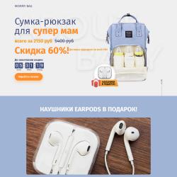 Сумка-рюкзак+подарок