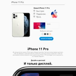 Новый iPhone 11 PRO