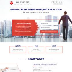 Профессиональные юридические услуги в Санкт-Петербурге