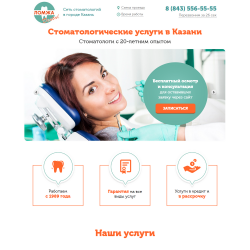 Стоматологические услуги в Казани