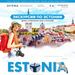 Экскурсии по Эстонии