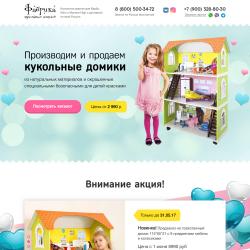 Фабрика кукольных домиков