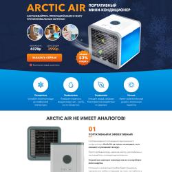 ARCTIC-AIR портативный мини-кондиционер
