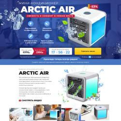 Свежесть и комфорт в любом месте с мини-кондиционером ARCTIC AIR