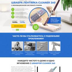 Швабра-лентяйка Cleaner 360с инновационной системой отжима