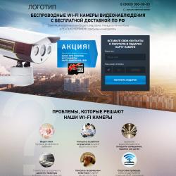 Беспроводные WI-FI камеры видеонаблюдения с бесплатной доставкой по РФ