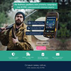 Смартфон с максимальной степенью защиты Jeep Z6 IP68