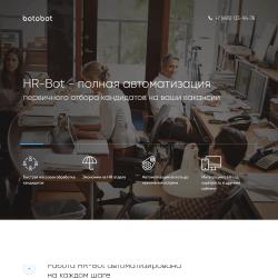 HR-Bot - полная автоматизация