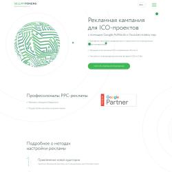 Рекламная компания для ICO-проектов