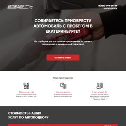 Автоподбор в Екатеринбурге