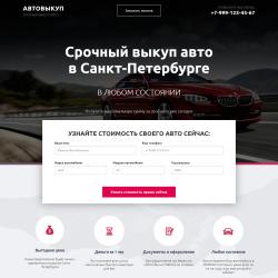 Срочный выкуп авто в Санкт-Петербурге