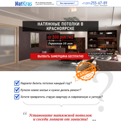 Установка натяжных потолков в Красноярске и Красноярском крае
