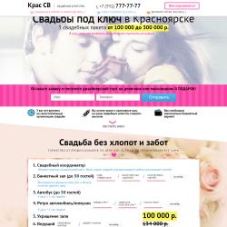 Свадьбы под ключ в Красноярске