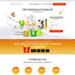 Светодиодные вывески в Красноярске