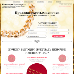 Продажа золотых цепочек Красноярск
