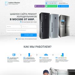 Шаблон сайта ремонт холодильников
