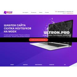 Шаблон сайта СКУПКА НОУТБУКОВ на MODX