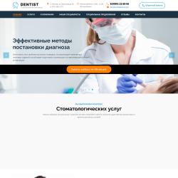 DENTIST стоматологический центр