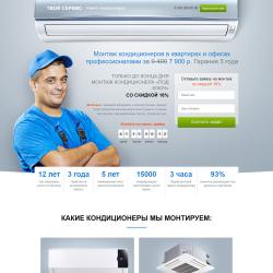 Монтаж кондиционеров для квартир и офисов