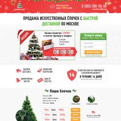 Продажа искусственных ёлочек с быстрой доставкой по Москве