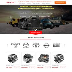 Контрактные запчасти для грузовых автомобилей и спецтехники