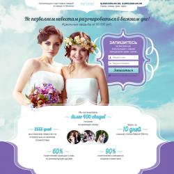Организация счастливых свадеб в вашем городе и области