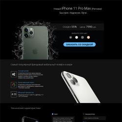 Купить Iphone 11 Pro Max (реплика)