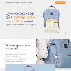 Сумка-рюкзак для супер мам
