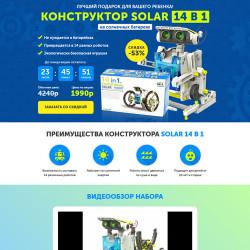 Конструктор Solar