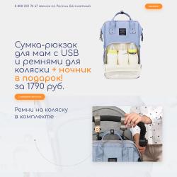 Сумка-рюкзак для мам с USB и ремнями для коляски