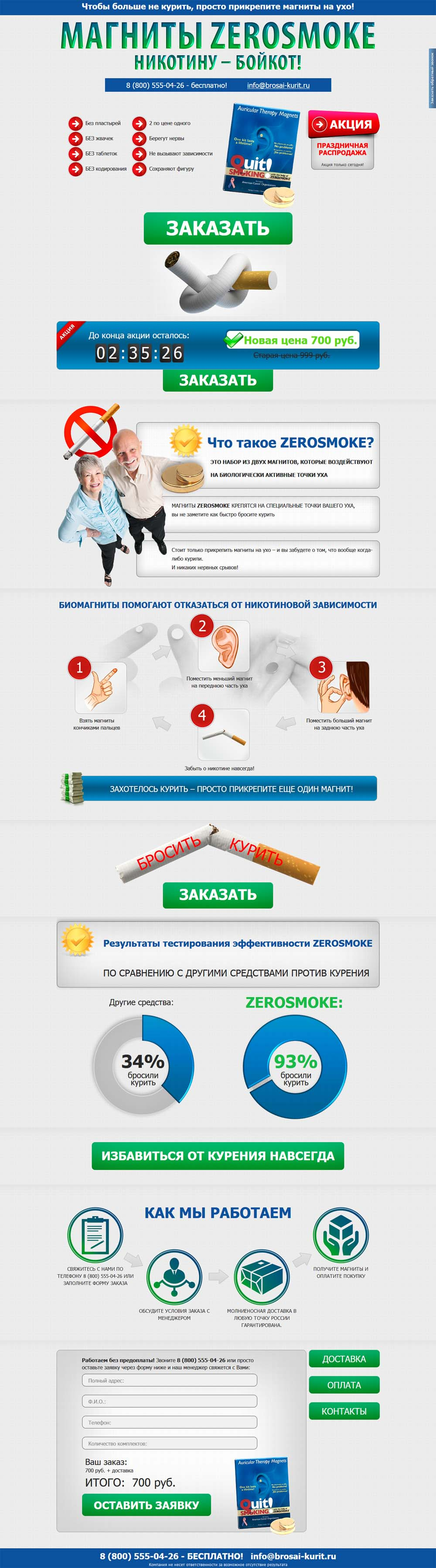 Шаблон лендинга: Биомагниты от никотиновой зависимости