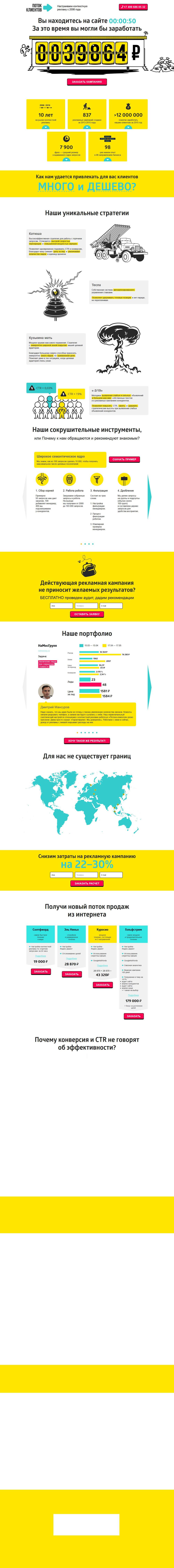 Шаблон лендинга: Настройка контекстной рекламы