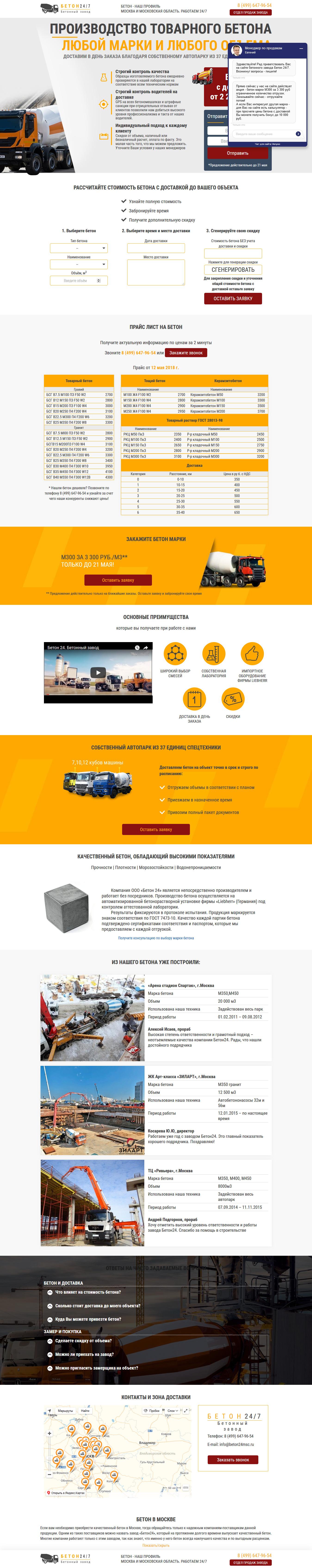 Шаблон лендинга: Производство товарного бетона