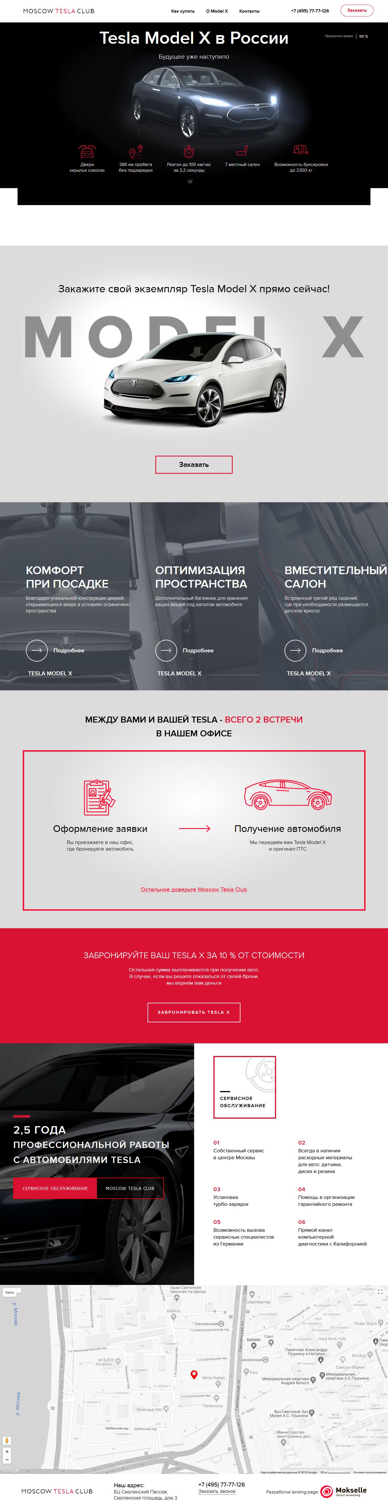 Шаблон лендинга: Tesla Model X