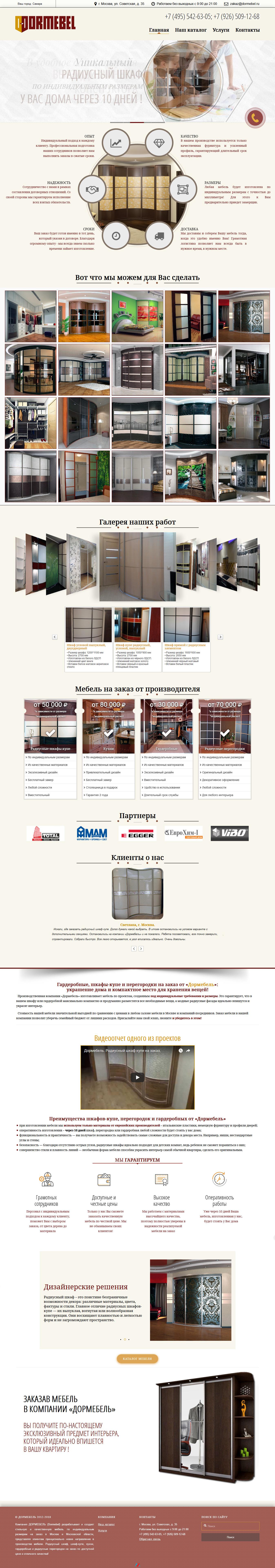 Шаблон лендинга: Мебель на заказ от производителя