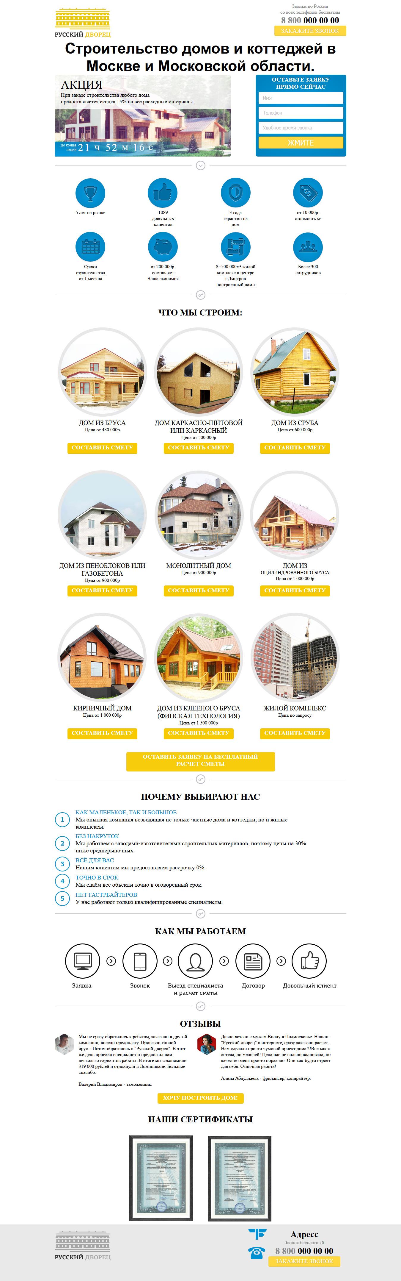 Шаблон лендинга: Строительство любого дома