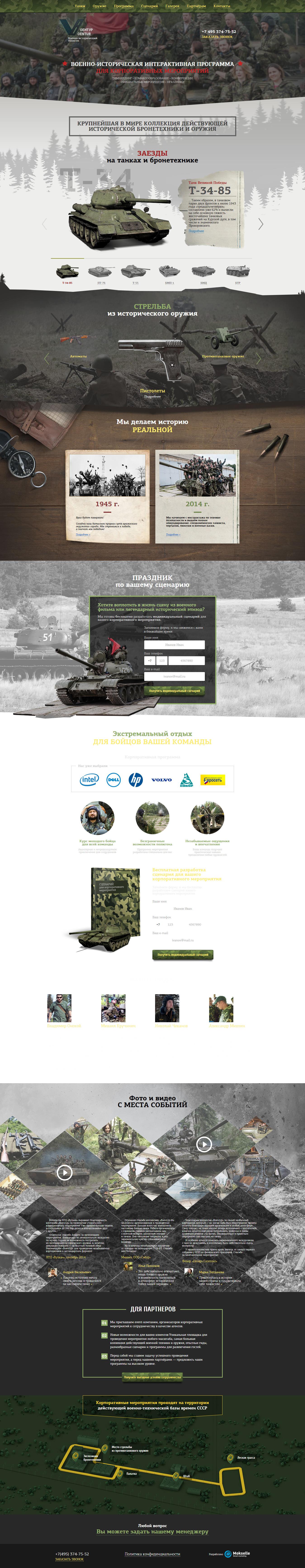 Шаблон лендинга: Военно-исторический полигон