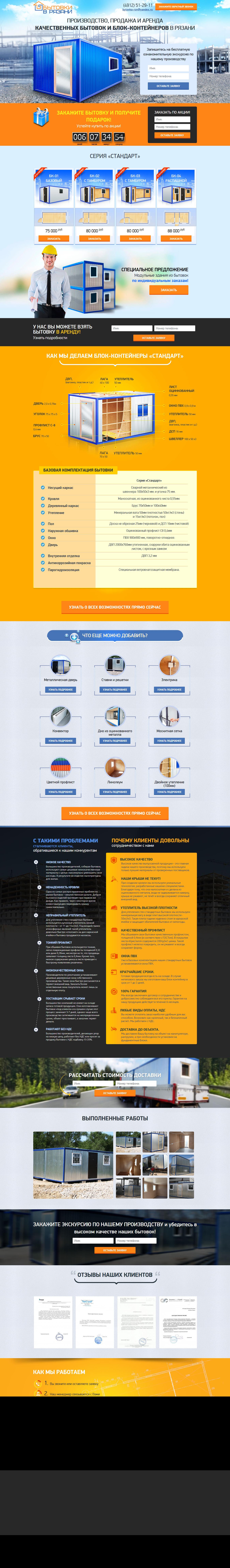 Шаблон лендинга: Бытовки и блок-контейнеры