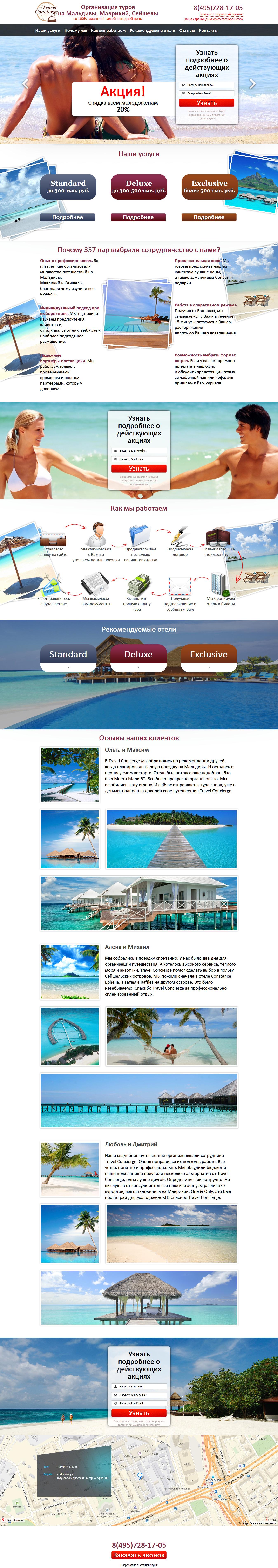 Шаблон лендинга: Организация туров