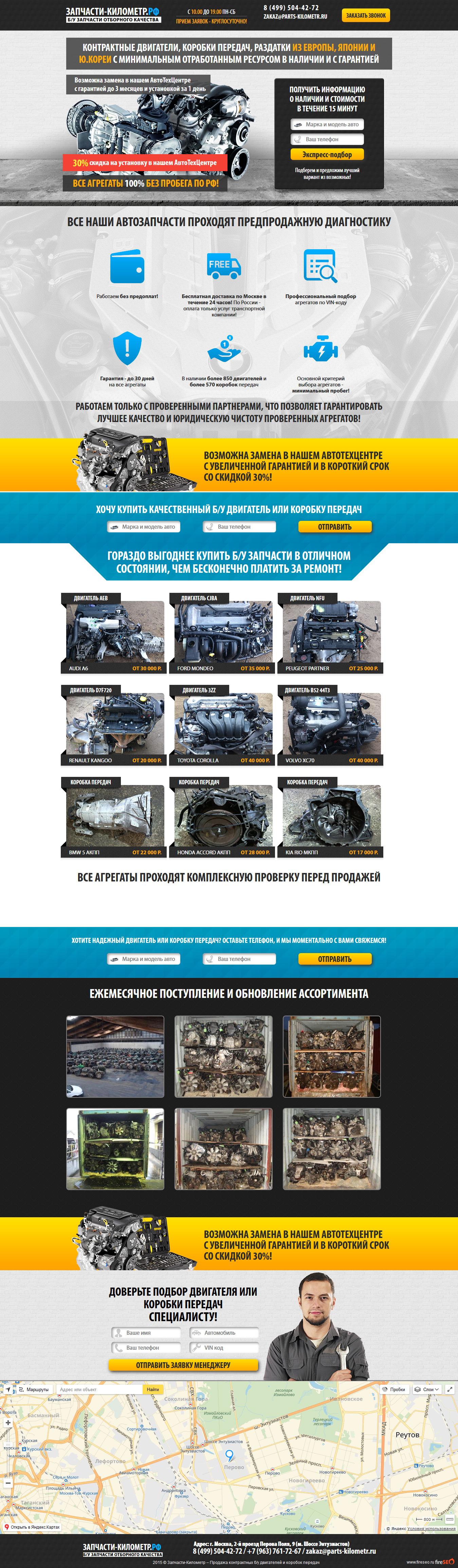 Шаблон лендинга: Контрактные двигатели