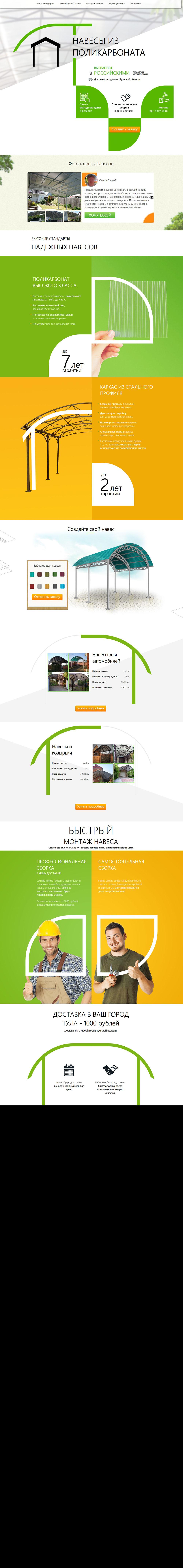 Шаблон лендинга: Навесы из поликарбоната