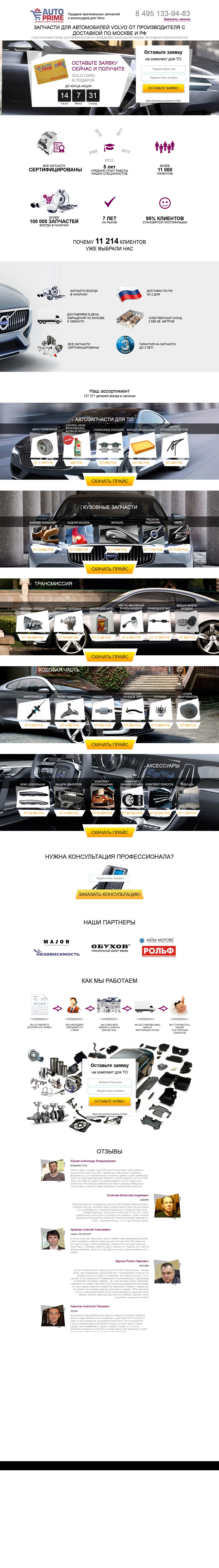 Шаблон лендинга: Продажа запчастей для Volvo