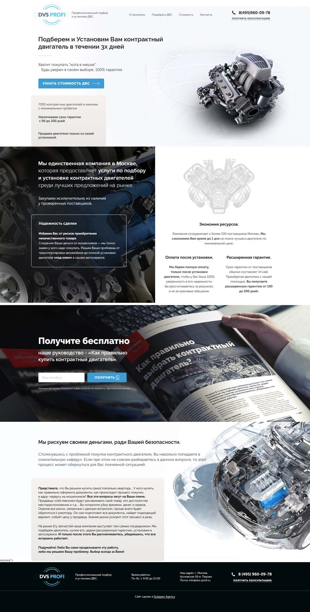 Шаблон лендинга: Подбор контрактных двигателей