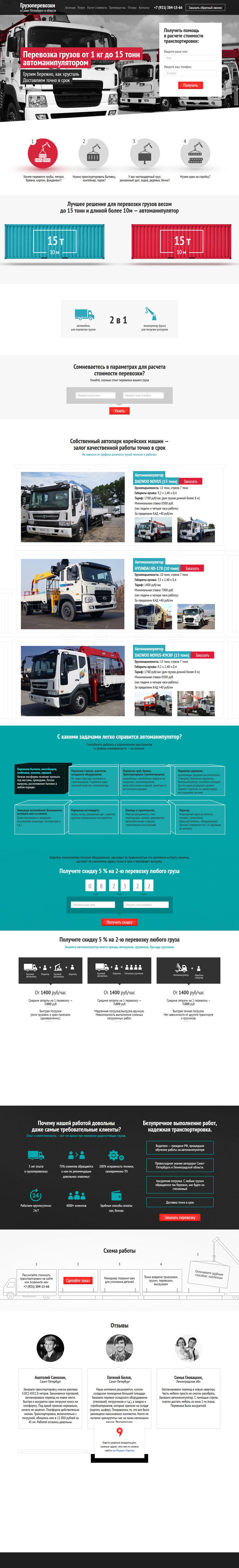 Шаблон лендинга: Перевозки грузов