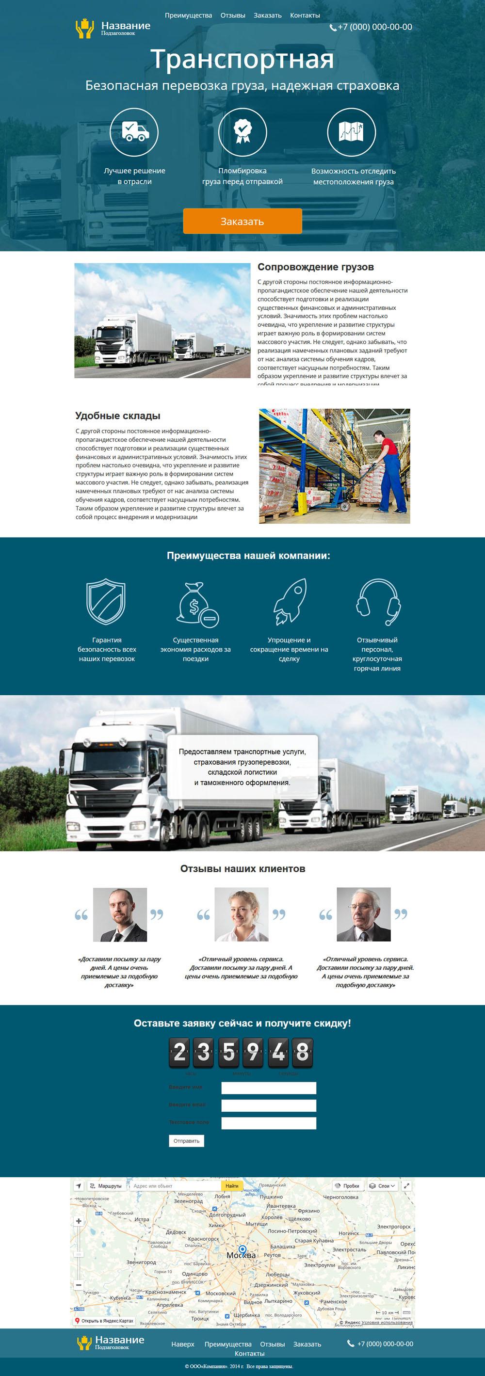 Шаблон лендинга: Транспортные услуги