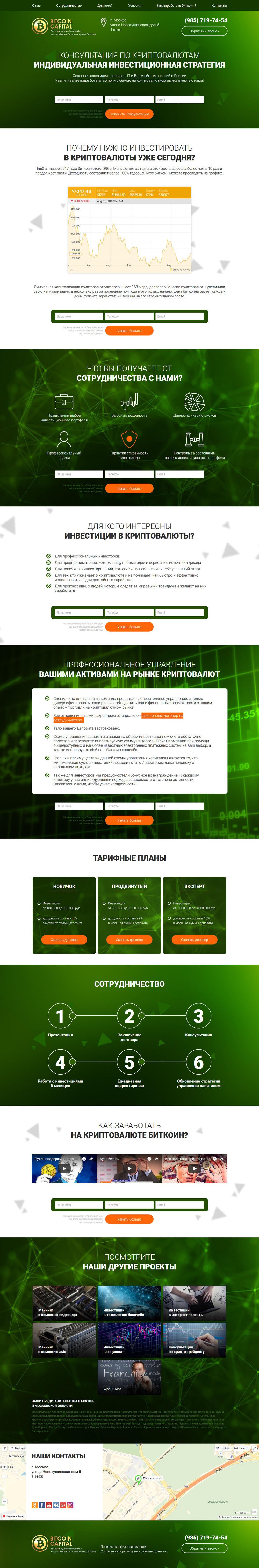 Шаблон лендинга: Инвестиции в криптовалюты