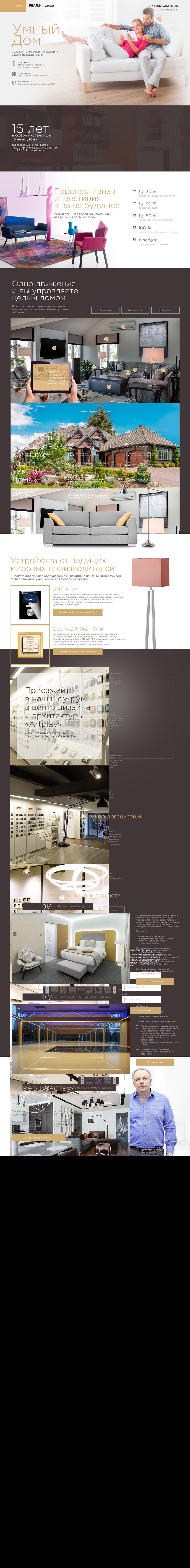 Шаблон лендинга: Проектирование умного дома