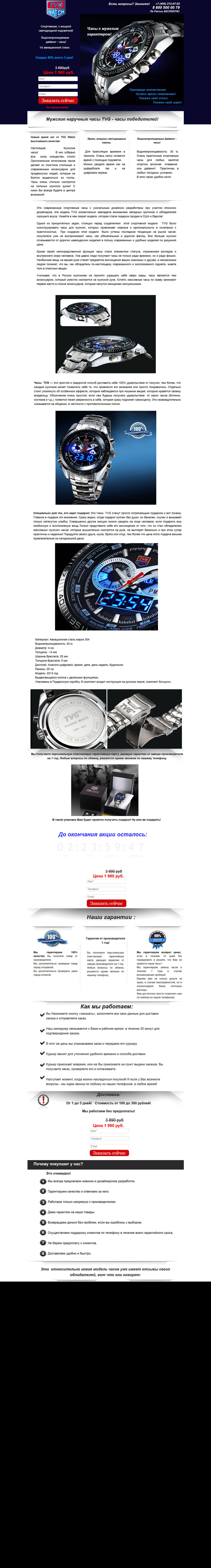 Шаблон лендинга: Мужские наручные часы TVG